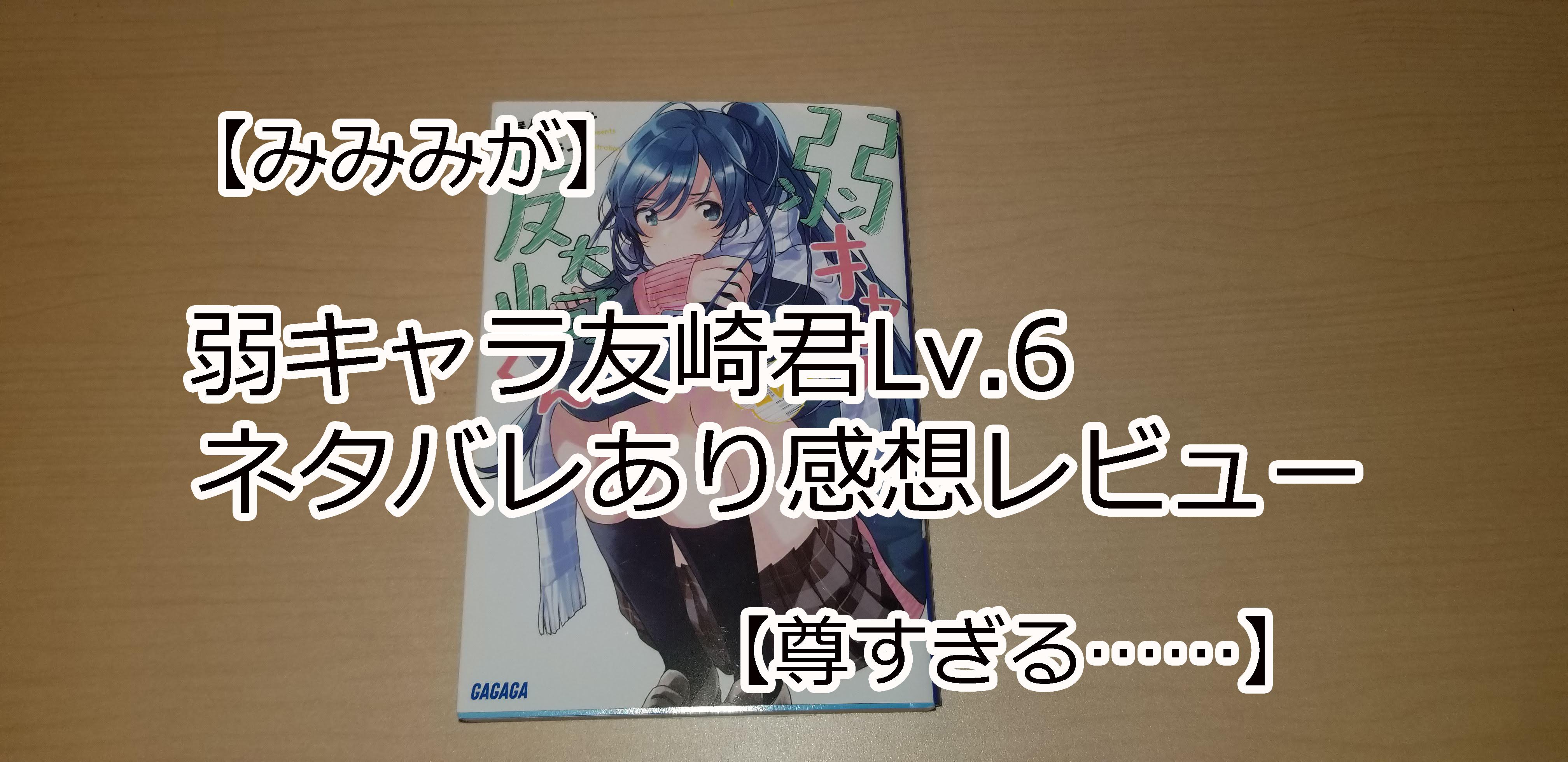 【みみみが】弱キャラ友崎くんの6巻(Lv.6)を読んだのでレビューする。ネタバレ有【至高】